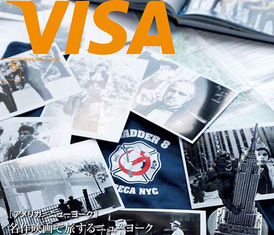 VISA Magazine Japan